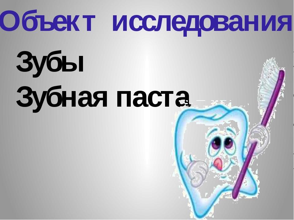 Объект исследования: Зубы Зубная паста