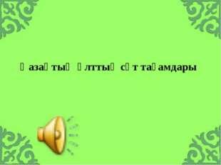 Қазақтың ұлттық сүт тағамдары