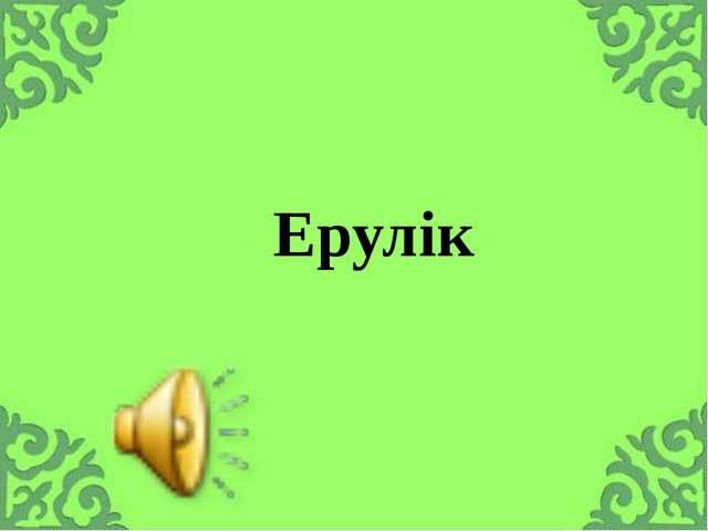 Ерулік