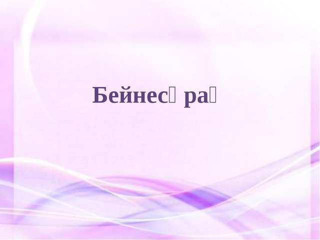 Бейнесұрақ