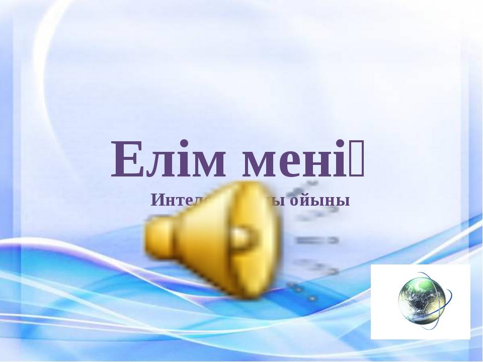 Елім менің Интелектуалды ойыны