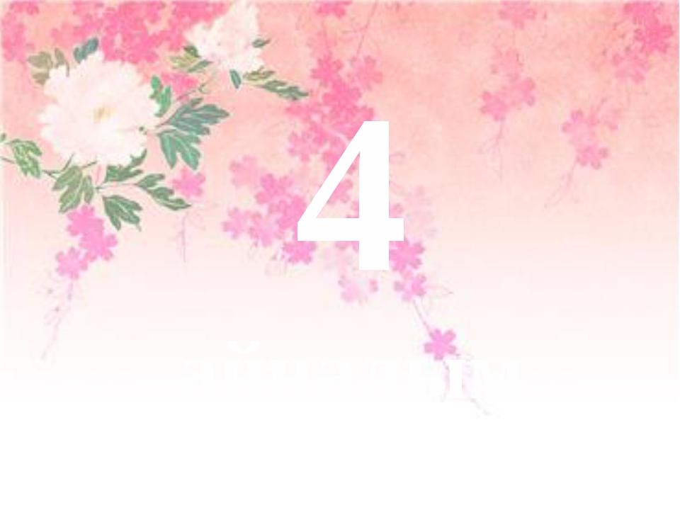 4 айналым