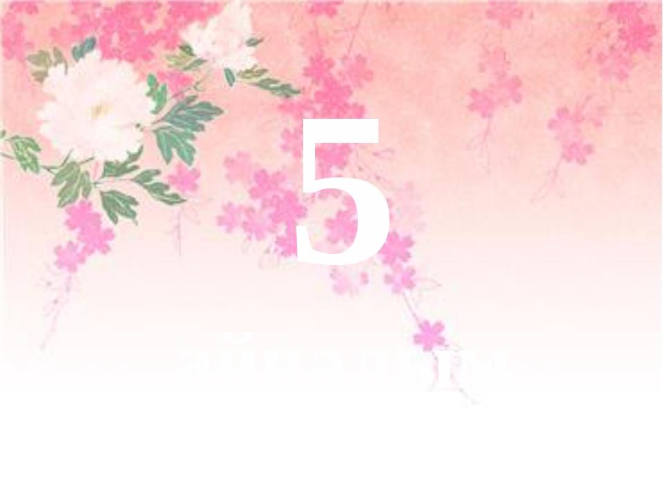 5 айналым