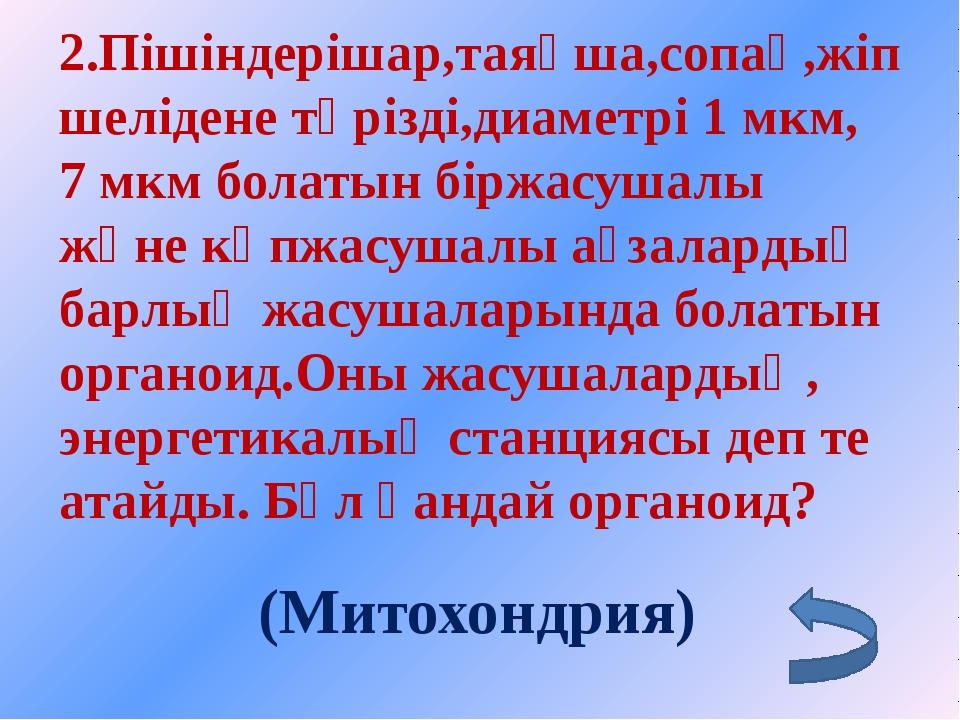 20: Қан қысымы жоғарлауынан туатын ауру қалай аталады? (гипертония)