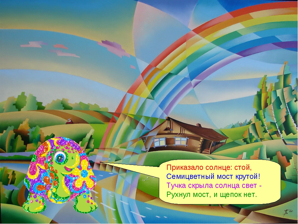 Приказало солнце: стой, Семицветный мост крутой! Тучка скрыла солнца свет - Р...