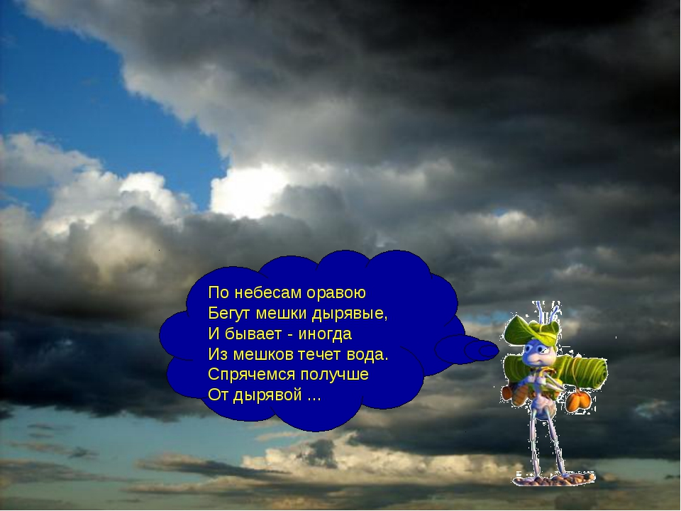 По небесам оравою Бегут мешки дырявые, И бывает - иногда Из мешков течет вода...