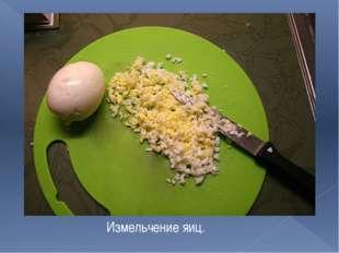 Измельчение яиц.