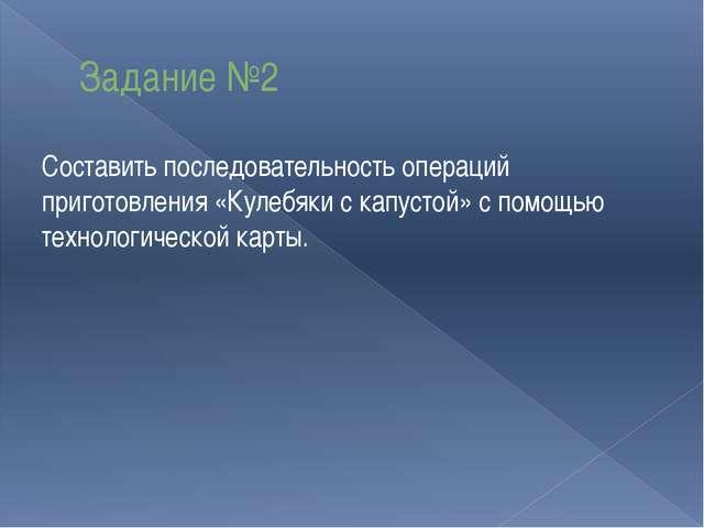 Задание №2 Составить последовательность операций приготовления «Кулебяки с ка...