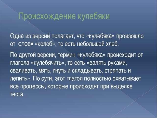 Происхождение кулебяки Одна из версий полагает, что «кулебяка» произошло от С...
