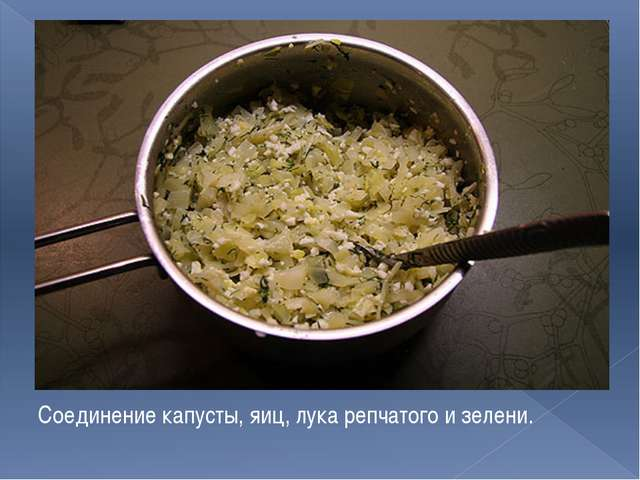 Соединение капусты, яиц, лука репчатого и зелени.