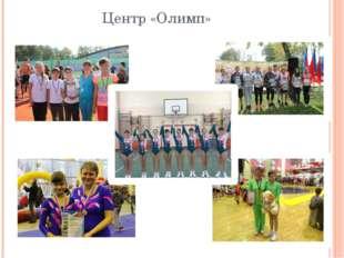 Центр «Олимп»