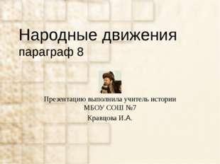 Народные движения параграф 8 Презентацию выполнила учитель истории МБОУ СОШ №