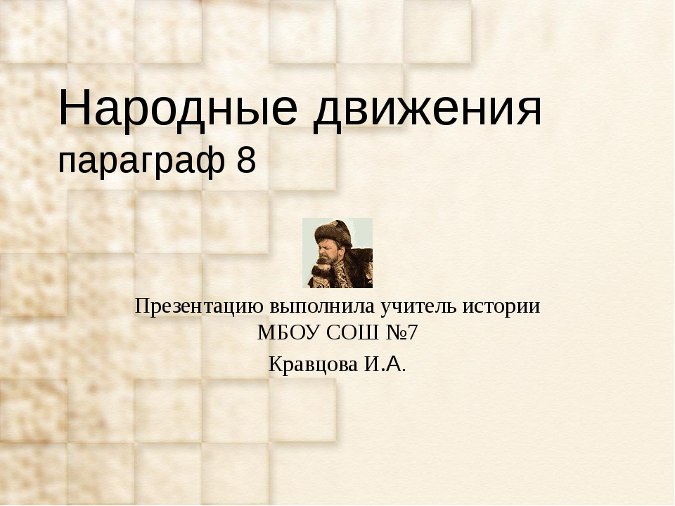 Народные движения параграф 8 Презентацию выполнила учитель истории МБОУ СОШ №...