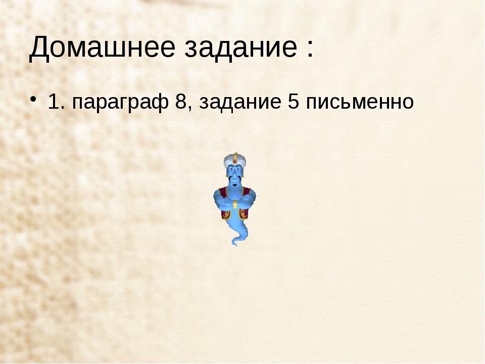 Домашнее задание : 1. параграф 8, задание 5 письменно