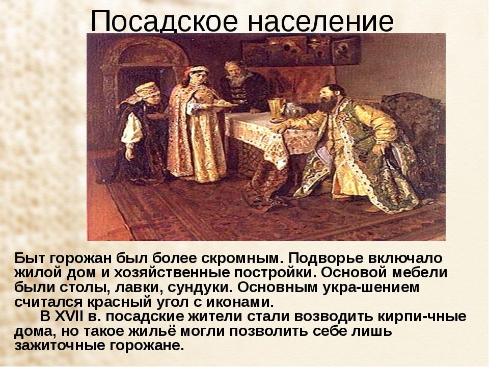 Посадское население Быт горожан был более скромным. Подворье включало жилой д...