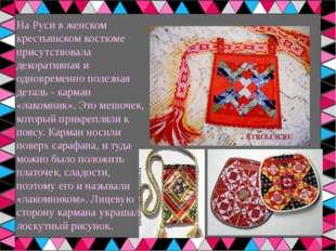 На Руси в женском крестьянском костюме присутствовала декоративная и одноврем