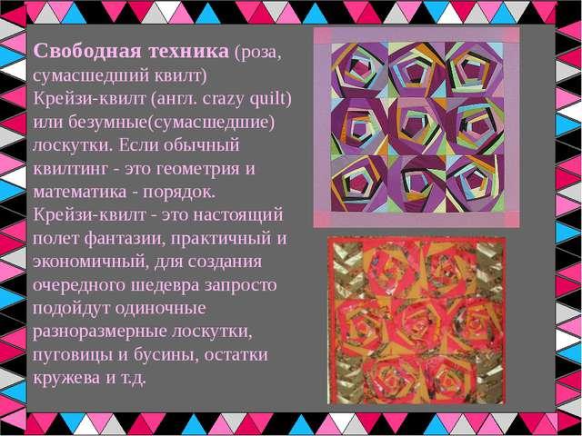 Свободная техника (роза, сумасшедший квилт) Крейзи-квилт (англ. crazy quilt)...