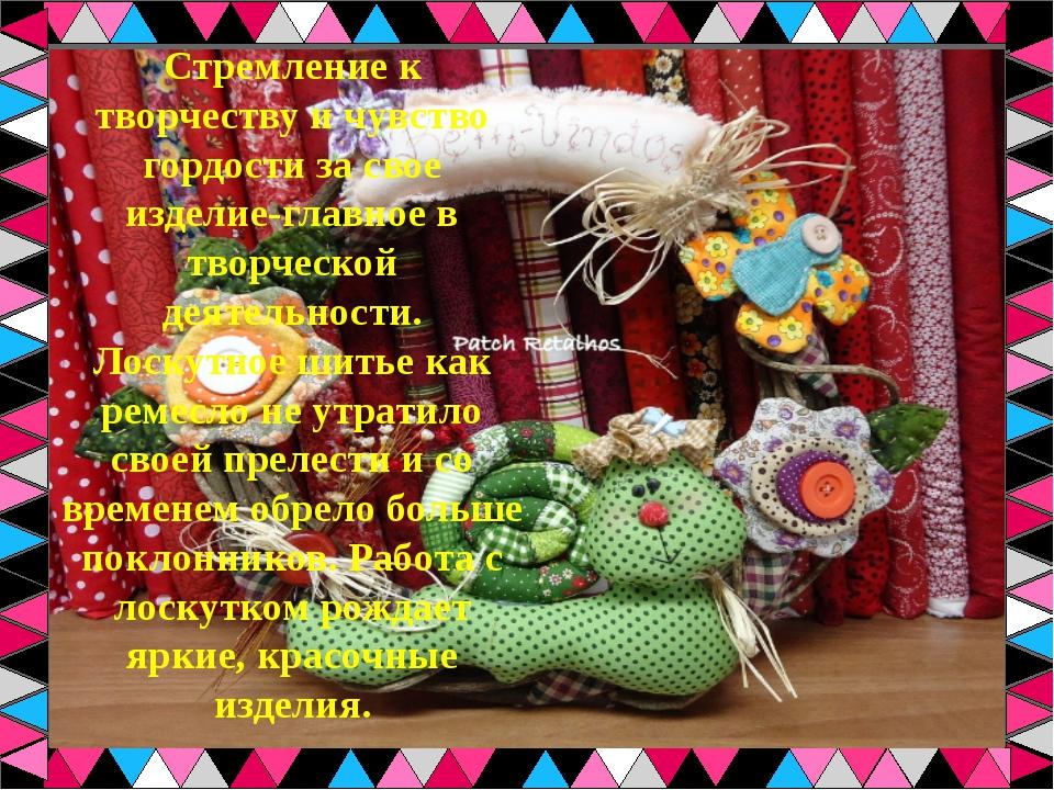 Стремление к творчеству и чувство гордости за свое изделие-главное в творческ...