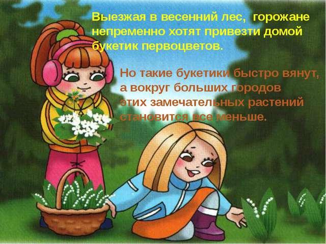 Выезжая в весенний лес, горожане непременно хотят привезти домой букетик перв...