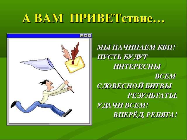 Квн по русскому языку в 6 классе презентация
