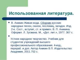 Использованная литература. В. Аникин Живая вода.Сборникрусских народных пес