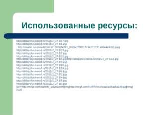 Использованные ресурсы: http://alldayplus.narod.ru/2011/2_27-1/17.jpg http://