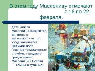 В этом году Масленицу отмечают с 16 по 22 февраля. Дата начала Масленицы кажд