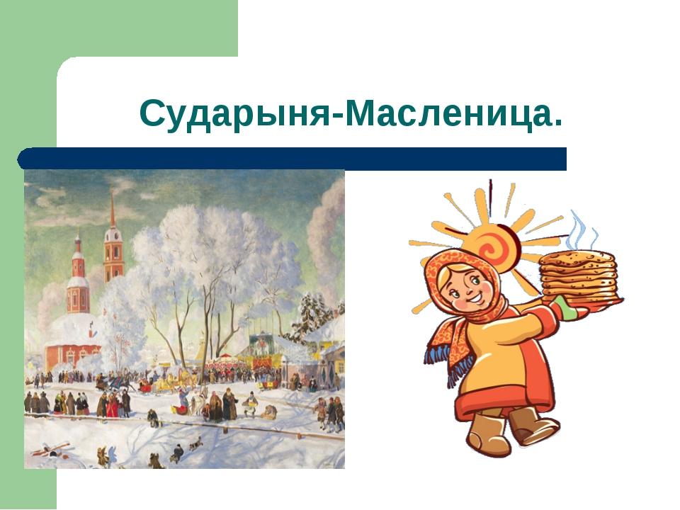Сударыня-Масленица.