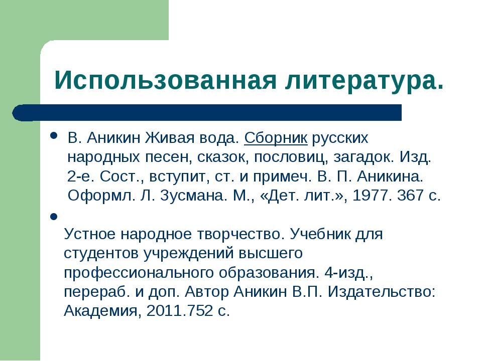 Использованная литература. В. Аникин Живая вода.Сборникрусских народных пес...