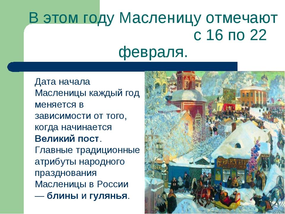 В этом году Масленицу отмечают с 16 по 22 февраля. Дата начала Масленицы кажд...