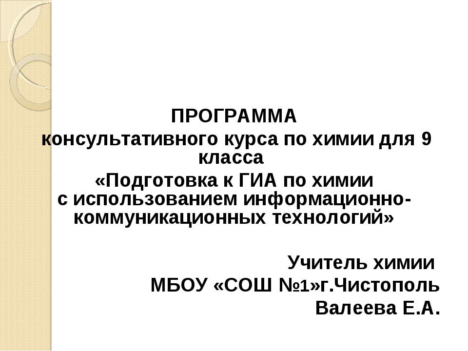 ПРОГРАММА консультативного курса по химии для 9 класса «Подготовка к ГИА по х...