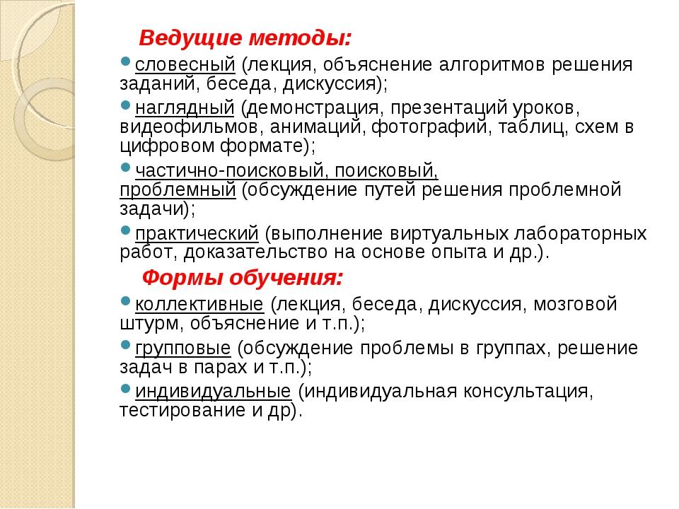 Ведущие методы: словесный(лекция, объяснение алгоритмов решения заданий, б...