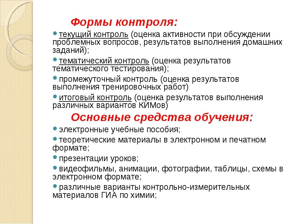 Формы контроля: текущий контроль(оценка активности при обсуждении проблемны...