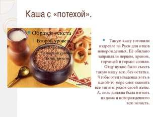 Каша с «потехой». Такую кашу готовили издревле на Руси для отцов новорожденны