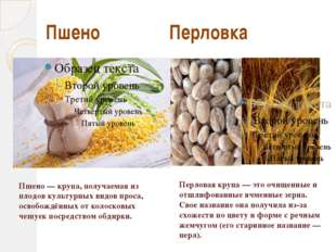 Пшено Перловка Пшено — крупа, получаемая из плодов культурных видов проса, о