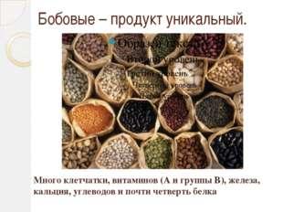 Бобовые – продукт уникальный. Много клетчатки, витаминов (А и группы В), желе