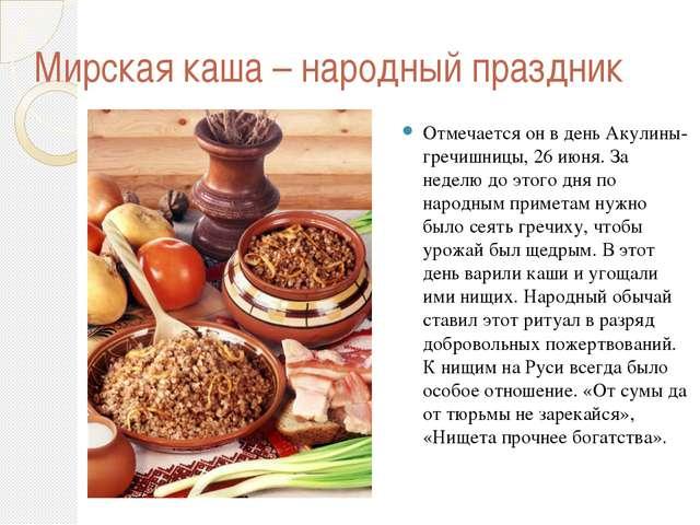 Мирская каша – народный праздник Отмечается он в день Акулины-гречишницы, 26...
