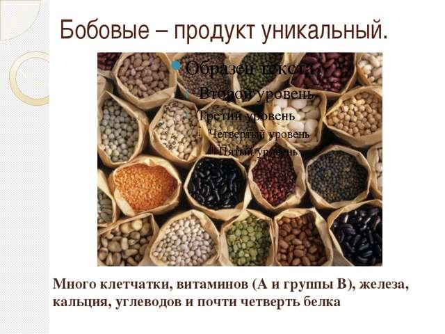 Бобовые – продукт уникальный. Много клетчатки, витаминов (А и группы В), желе...