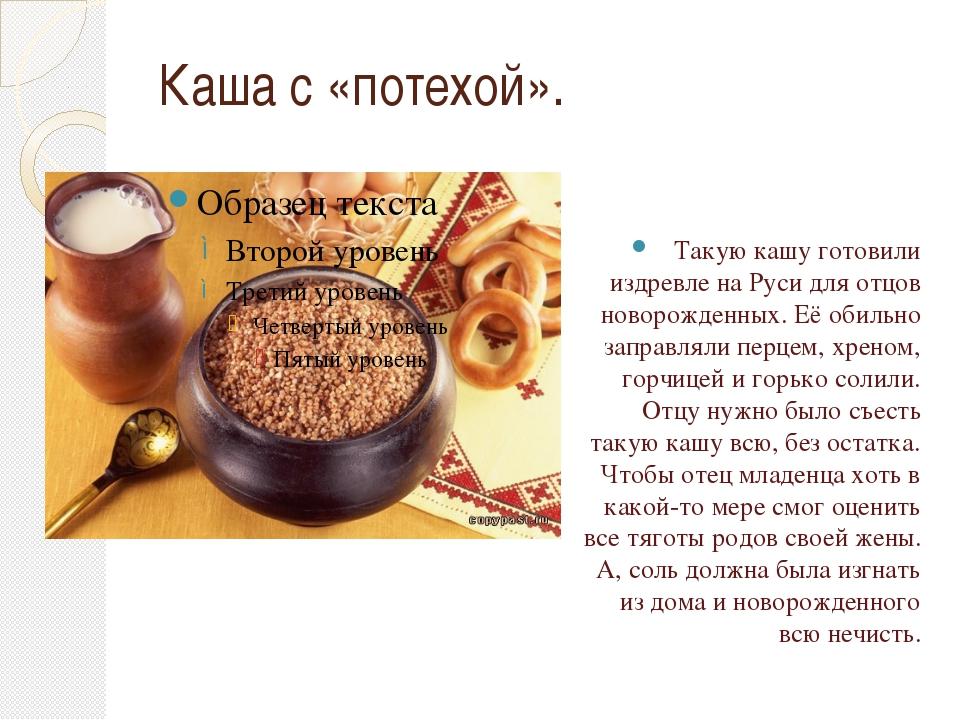 Каша с «потехой». Такую кашу готовили издревле на Руси для отцов новорожденны...