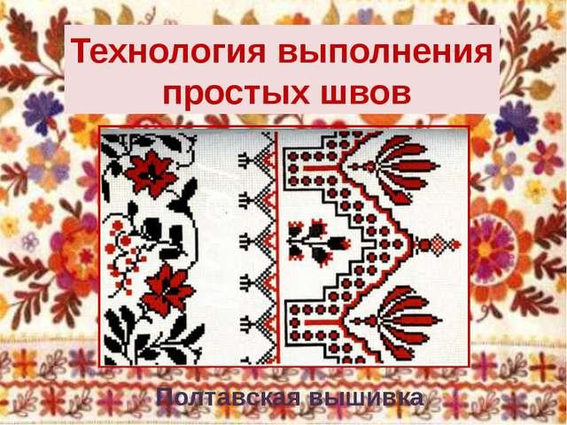 Технология выполнения простых швов Полтавская вышивка