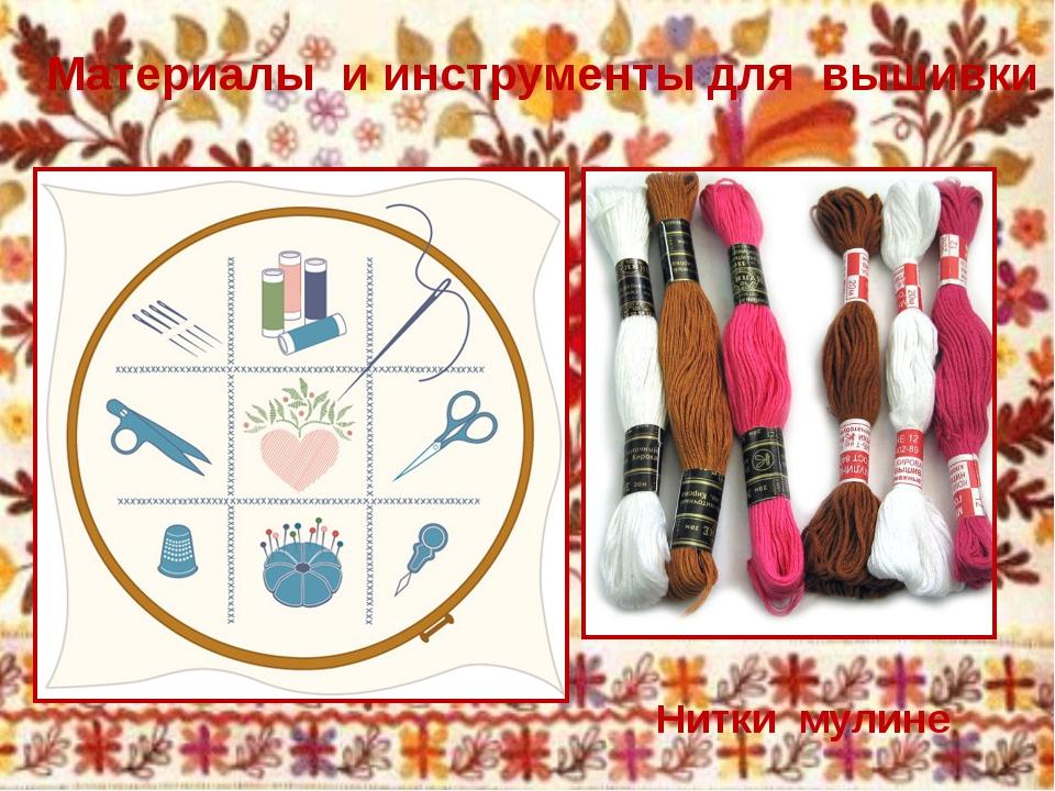 Материалы и инструменты для вышивки Нитки мулине