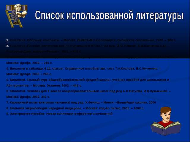 Биология. Опорные конспекты. – Москва: ИНФРА-М; Новосибирск: Сибирское соглаш...