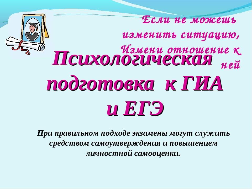 Психологическая подготовка к ГИА и ЕГЭ Если не можешь изменить ситуацию, Изме...