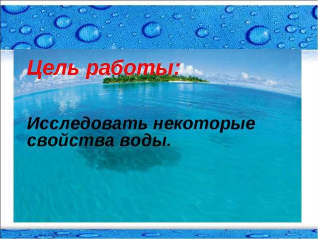 Цель работы: Исследовать некоторые свойства воды.