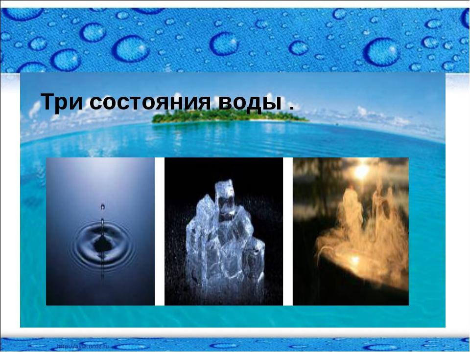 Три состояния воды .