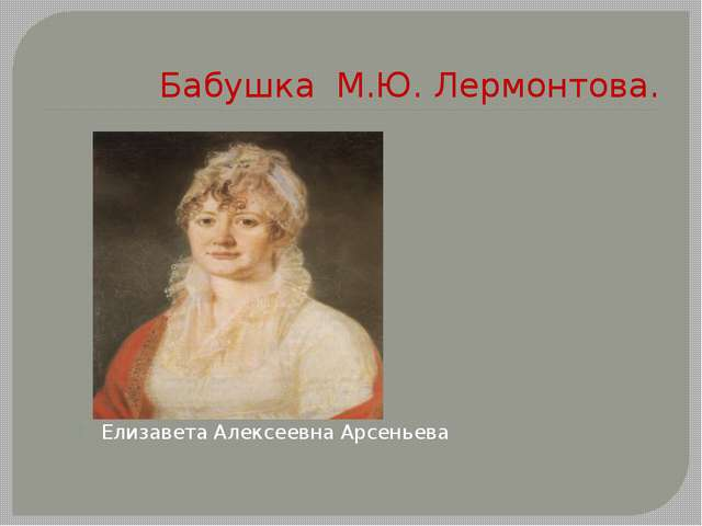 Бабушка М.Ю. Лермонтова. Елизавета Алексеевна Арсеньева