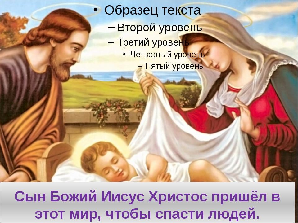 Сын Божий Иисус Христос пришёл в этот мир, чтобы спасти людей.