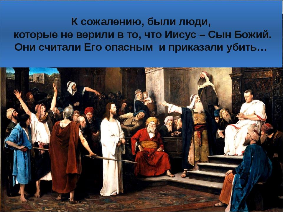 К сожалению, были люди, которые не верили в то, что Иисус – Сын Божий. Они сч...