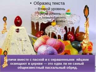 Куличи вместе спасхойи с окрашенными яйцами освящают в церкви— это едва л