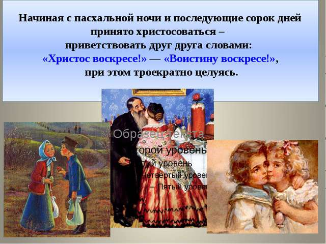Начиная с пасхальной ночи и последующие сорок дней принято христосоваться – п...